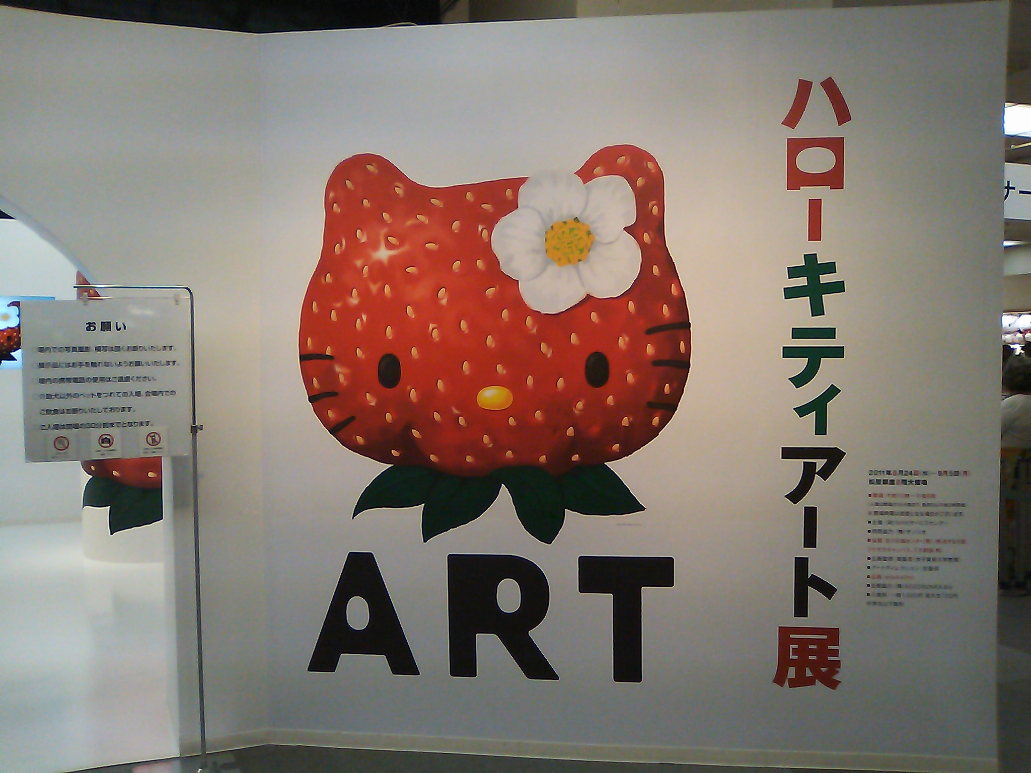 Hello Kitty Art Exhibition