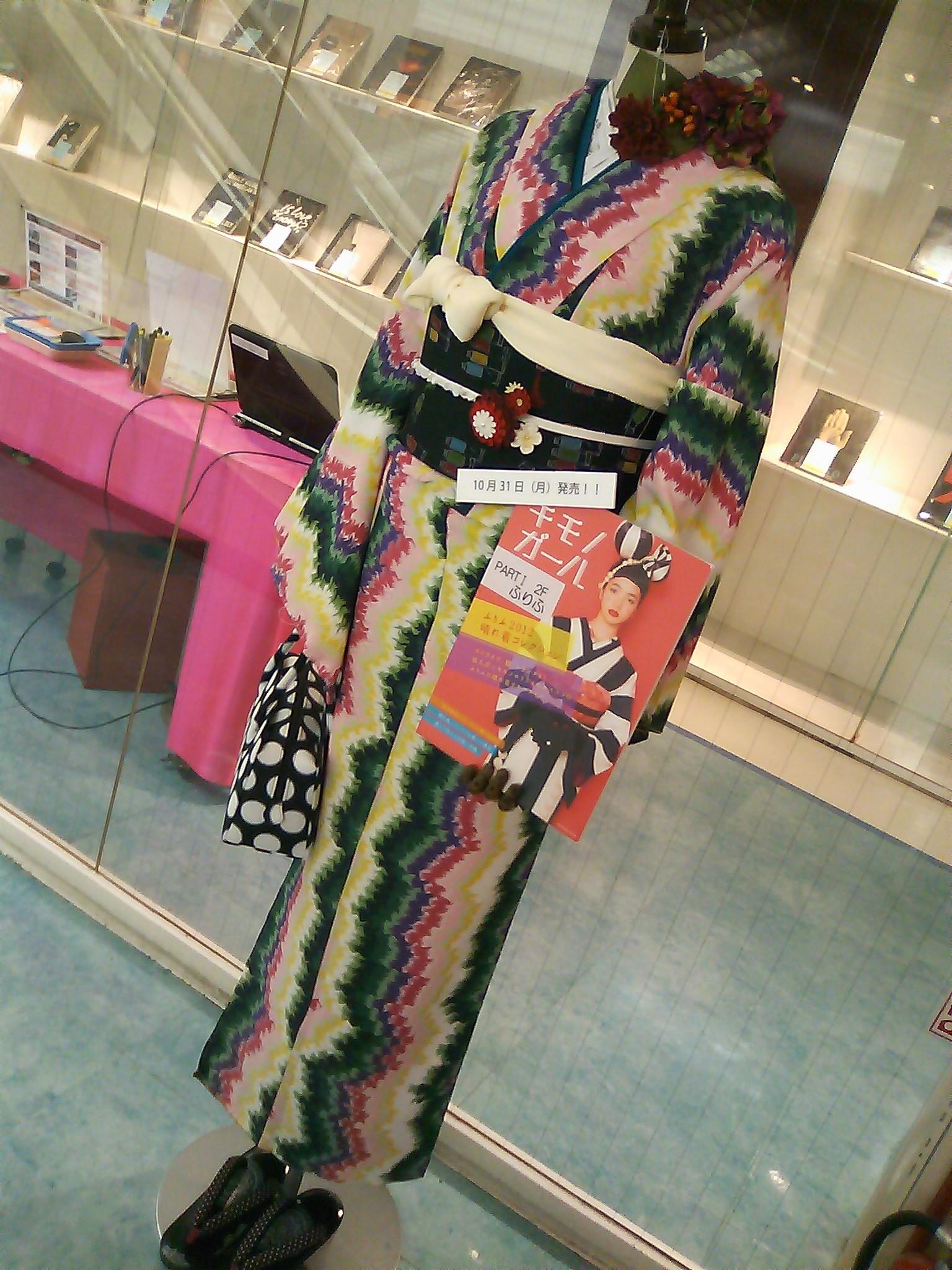 Contemporary kimono style by FURIFU@PARCO (Shibuya, Tokyo)