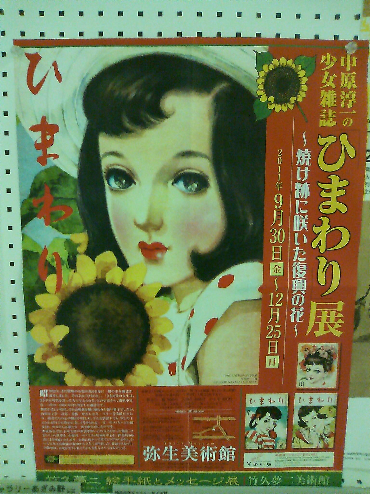 Junichi Nakahara exhibition will be held at Yayoi Museum(Bunkyō-ku, Tokyo)