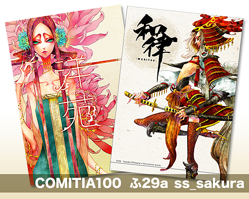 Soyoko Shikama will also be exhibiting at COMITIA100 tomorrow