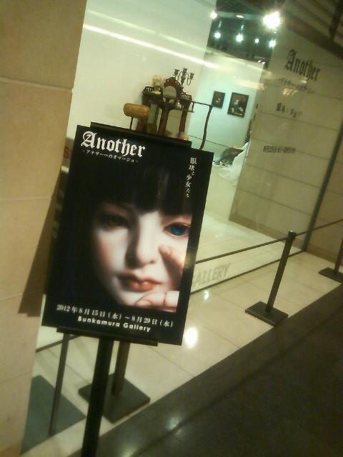 Anotherへのオマージュ-眼球と少女たち-