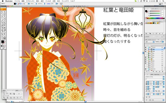 Princess Tatsuta by Yoshimi OHTANI