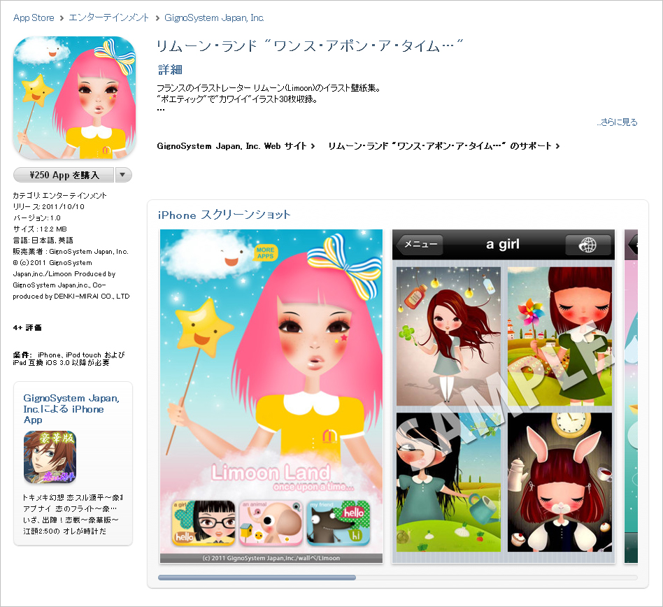 リムーン・ランドのiPhoneアプリ配信開始!