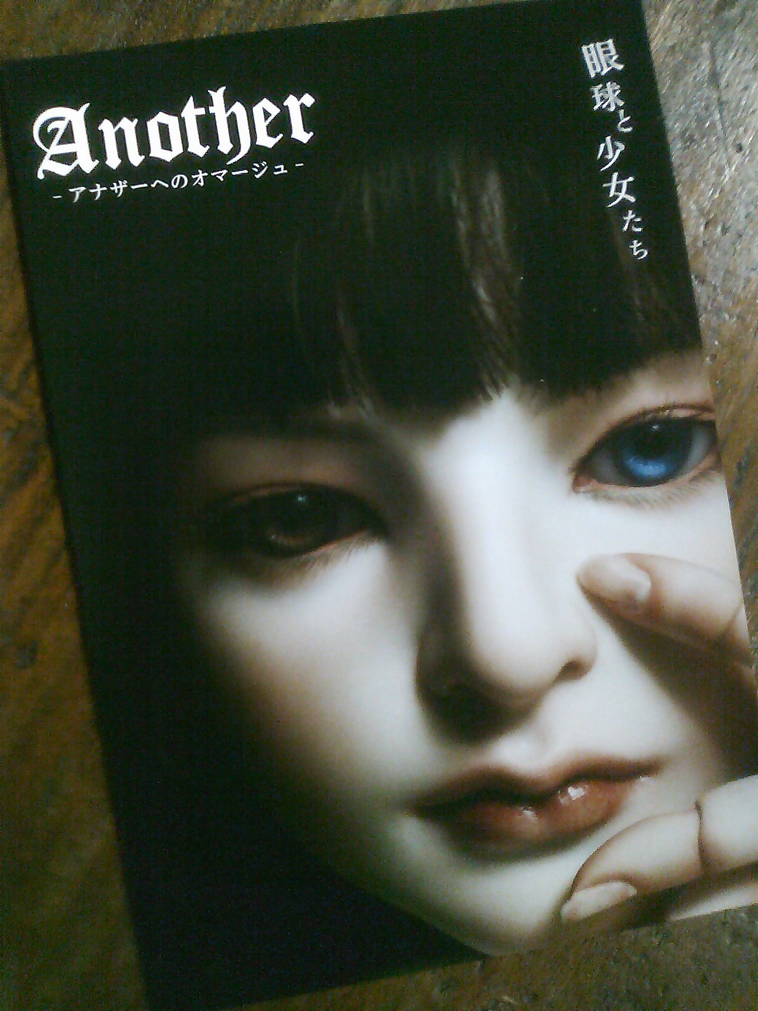 """Art exhibition paying homage to """"Another"""", horror mystery story written by Yukito Ayatsuji"""
